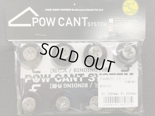 画像1: POW CANT SYSTEM【パウカントシステム】ネジセット 16mm  (1)